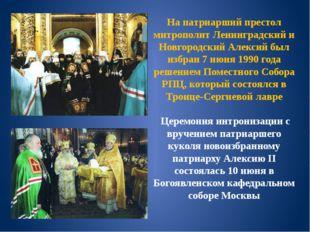 На патриарший престол митрополит Ленинградский и Новгородский Алексий был изб