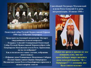 Святейший Патриарх Московский и всея Руси Алексий II в день интронизации. 10