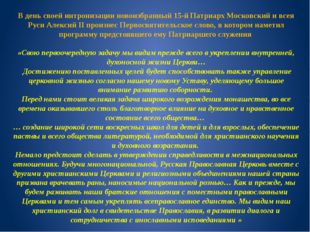 В день своей интронизации новоизбранный 15-й Патриарх Московский и всея Руси