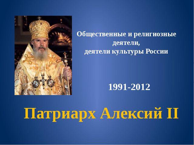Общественные и религиозные деятели, деятели культуры России 1991-2012 Патриар...