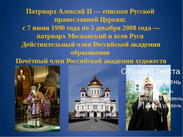 Патриарх Алексий II — епископ Русской православной Церкви; с 7 июня 1990 года...