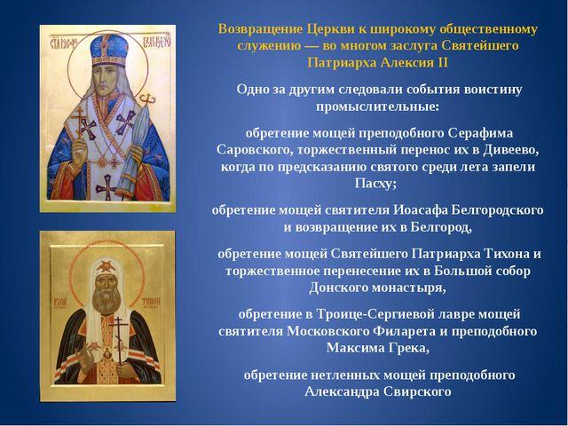 Возвращение Церкви к широкому общественному служению — во многом заслуга Свят...