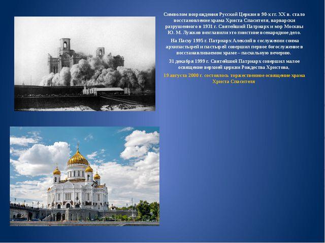 Символом возрождения Русской Церкви в 90-х гг. XX в. стало восстановление хра...
