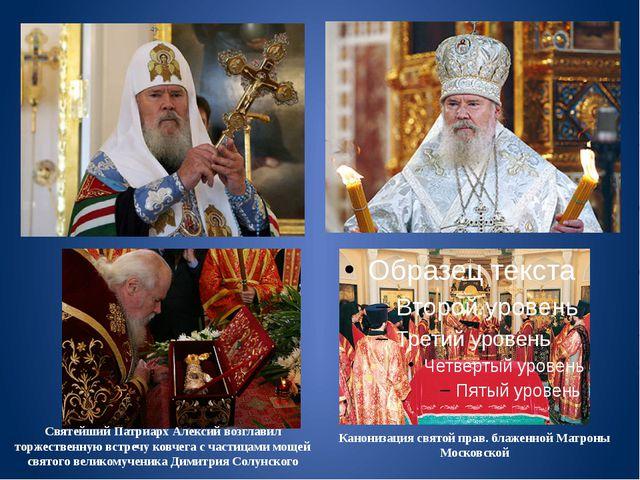 Канонизация святой прав. блаженной Матроны Московской Святейший Патриарх Але...