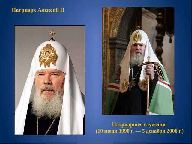 Патриаршее служение (10 июня 1990 г. — 5 декабря 2008 г.) Патриарх Алексий II