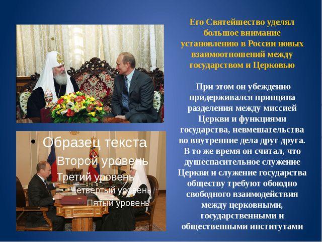 Его Святейшество уделял большое внимание установлению в России новых взаимоот...