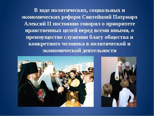 В ходе политических, социальных и экономических реформ Святейший Патриарх Але...