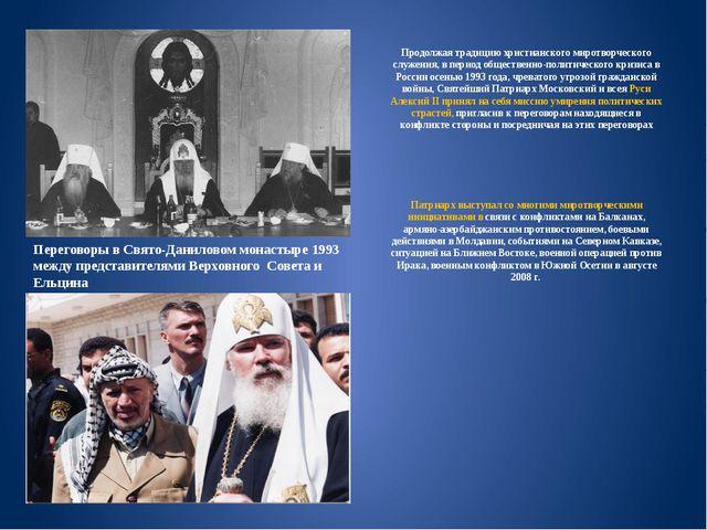 Продолжая традицию христианского миротворческого служения, в период обществен...