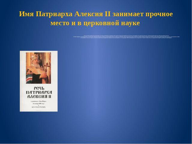 Имя Патриарха Алексия II занимает прочное место и в церковной науке До вступл...