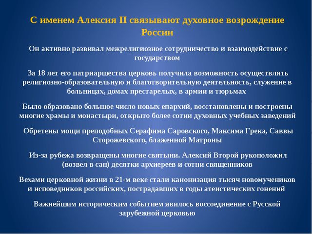 С именем Алексия II связывают духовное возрождение России Он активно развивал...