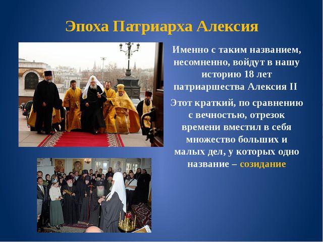 Эпоха Патриарха Алексия Именно с таким названием, несомненно, войдут в нашу и...