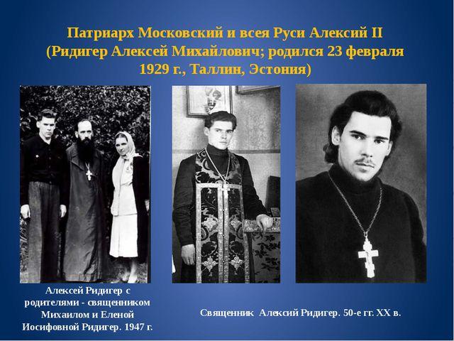 Патриарх Московский и всея Руси Алексий II (Ридигер Алексей Михайлович; родил...