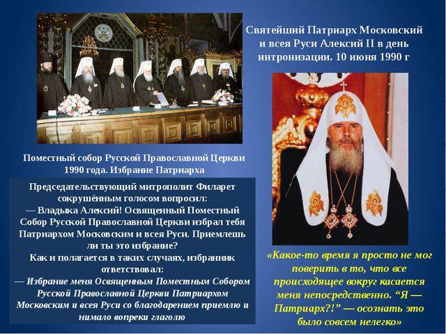 Святейший Патриарх Московский и всея Руси Алексий II в день интронизации. 10...