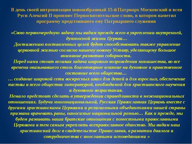 В день своей интронизации новоизбранный 15-й Патриарх Московский и всея Руси...
