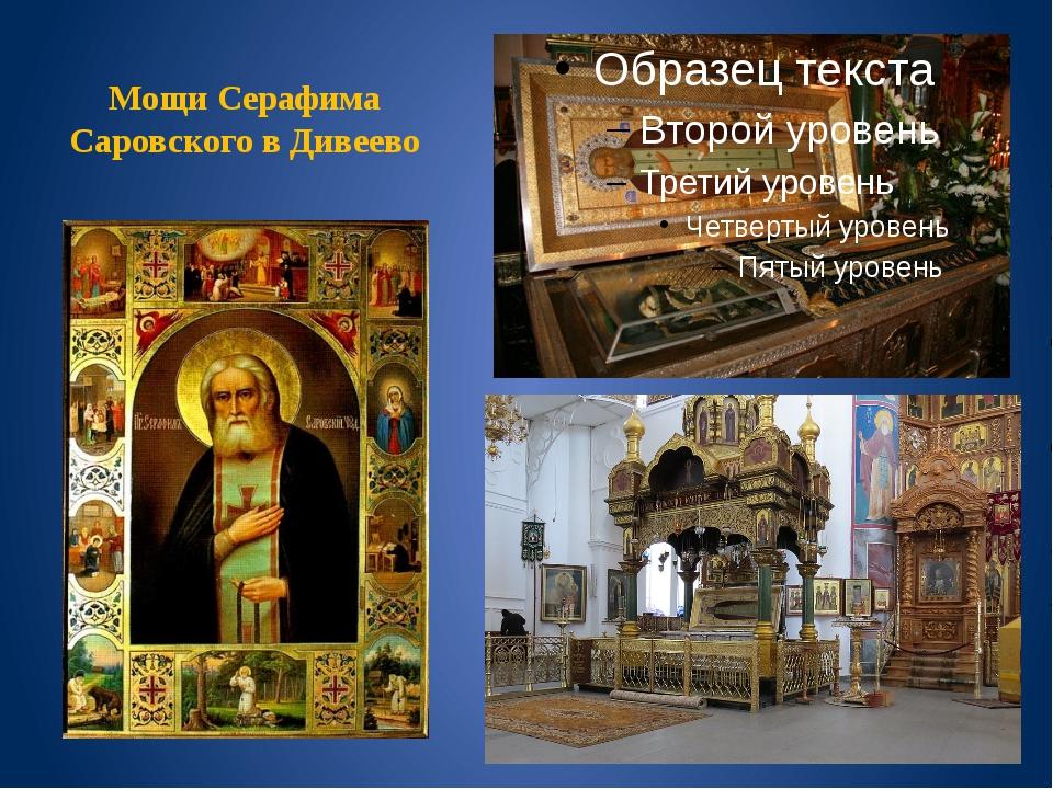 Мощи Серафима Саровского в Дивеево