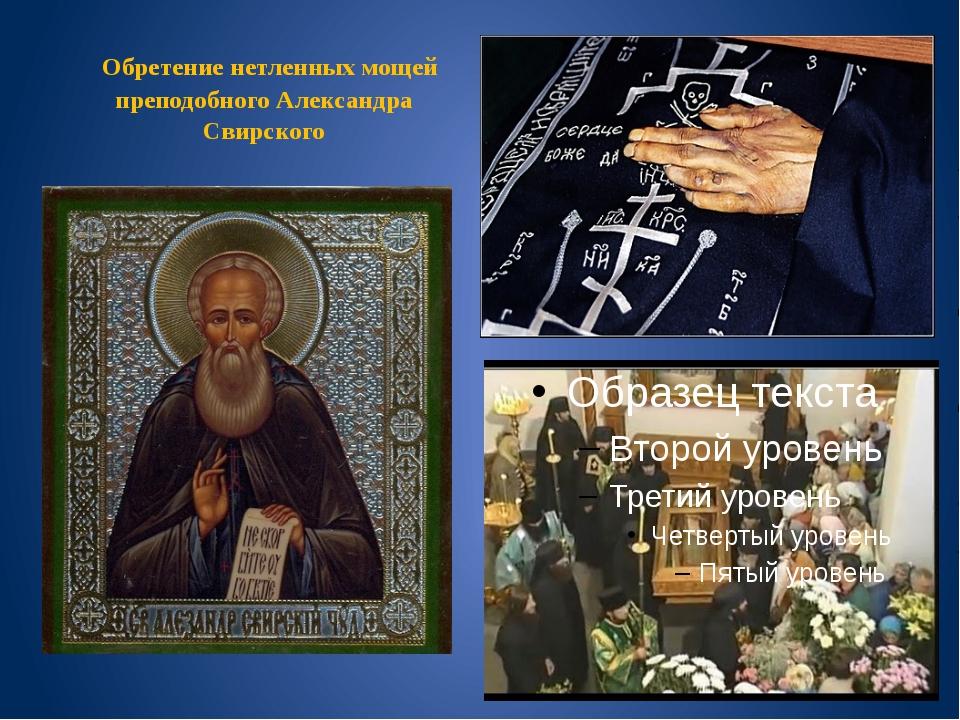 Обретение нетленных мощей преподобного Александра Свирского
