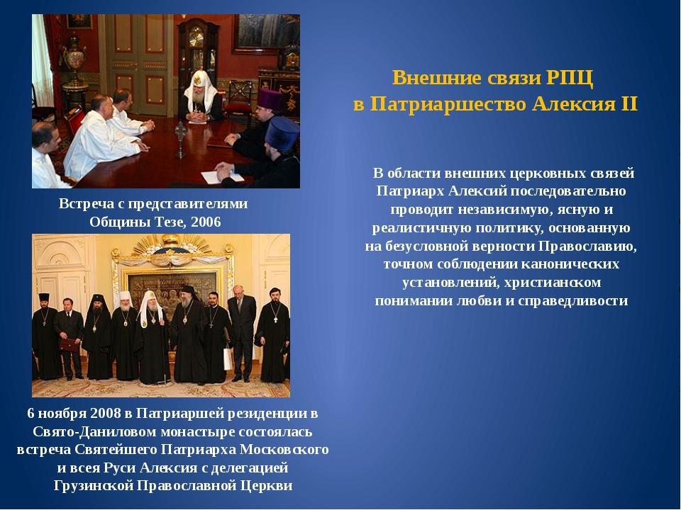 Внешние связи РПЦ в Патриаршество Алексия II В области внешних церковных связ...
