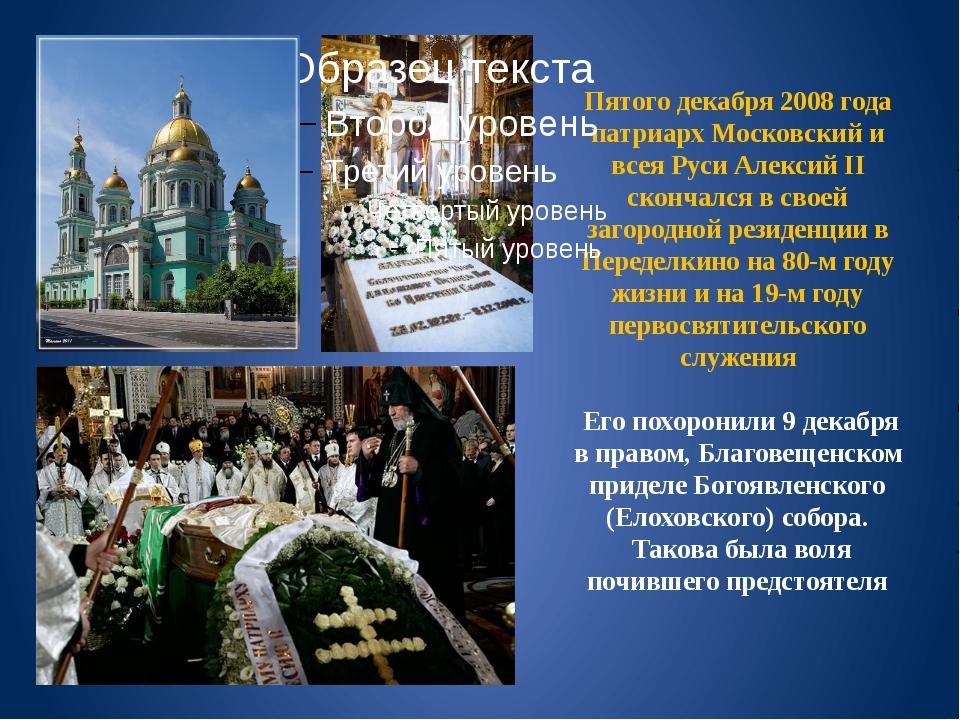 Пятого декабря 2008 года патриарх Московский и всея Руси Алексий II скончался...