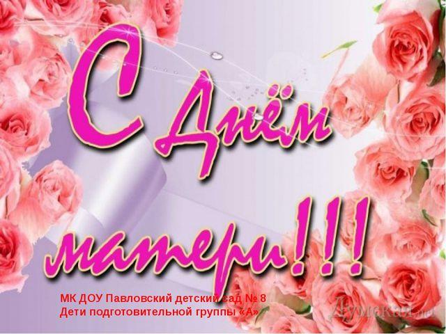 МК ДОУ Павловский детский сад № 8 Дети подготовительной группы «А»