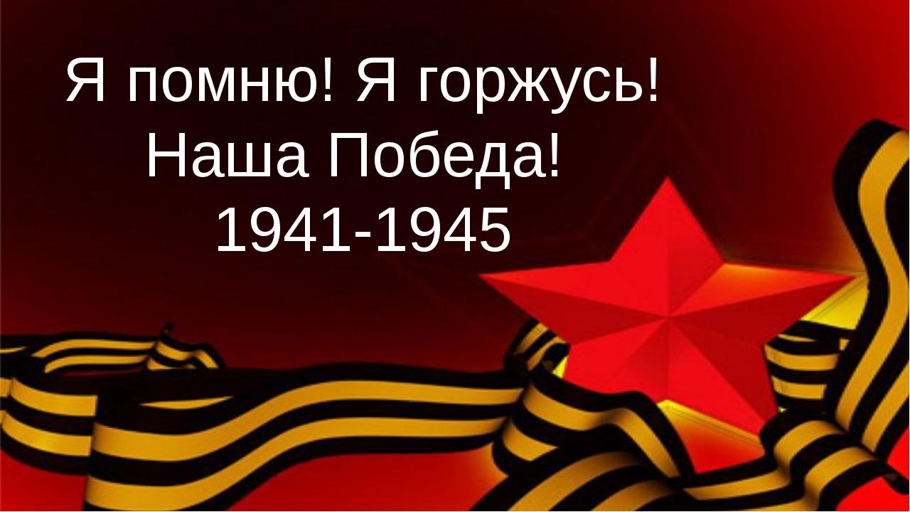 Я помню! Я горжусь! Наша Победа! 1941-1945