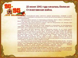 Великая Отечественная война советского народа продолжалась 1418дней и ночей,