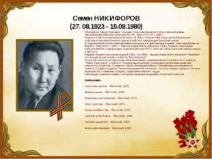 Семен НИКИФОРОВ (27. 08.1923 - 15.08.1980) Никифоров Семен Осипович - прозаик