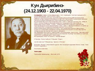 Кун Дьирибинэ- (24.12.1903 - 22.04.1970) Кун Дьирибинэ- Саввин Степан Афанась