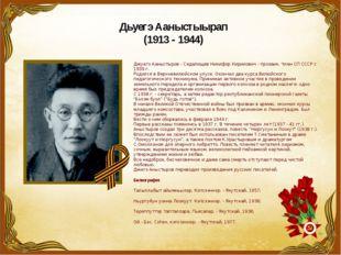 Дьуегэ Ааныстыырап (1913 - 1944) Джуегэ Ааныстыров - Седалищев Никифор Кириио