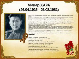 Макар ХАРА (26.04.1915 - 26.08.1981) Макар Хара - Кузьмин Макар Иванович - по