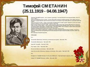 Тимофей СМЕТАНИН (25.11.1919 - 04.08.1947) Сметанин Тимофей Егорович - поэт,