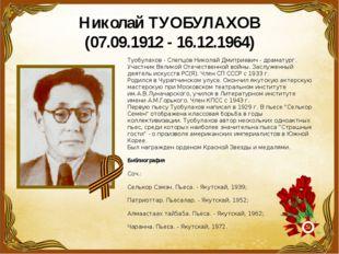 Николай ТУОБУЛАХОВ (07.09.1912 - 16.12.1964) Туобулахов - Слепцов Николай Дми