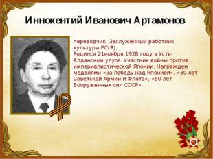 Иннокентий Иванович Артамонов переводчик. Заслуженный работник культуры РС(Я)