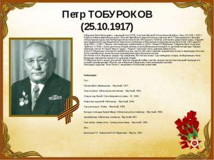 Петр ТОБУРОКОВ (25.10.1917) Тобуроков Петр Николаевич - народный поэт РС(Я).