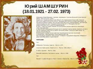 Юрий ШАМШУРИН (18.01.1921 - 27.02. 1973) Шамшурин Юрий Иванович - прозаик, пе