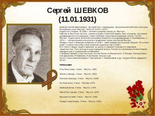 Сергей ШЕВКОВ (11.01.1931) Шевков Сергей Дмитриевич - русский поэт, переводч