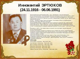 Иннокентий ЭРТЮКОВ (24.11.1916 - 06.06.1991) Эртюков Иннокентий Илларионович