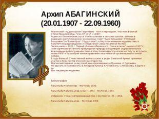Архип АБАГИНСКИЙ (20.01.1907 - 22.09.1960) Абагинский - Кудрин Архип Георгиев