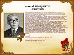 Алексей БРОДНИКОВ (26.02.1917) Бродников Алексей Спиридонович - поэт, прозаи
