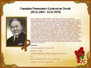 Серафим Романович Кулачиков-Эллэй (29.11.1904 - 14.12 1976) Элляй - Кулачиков