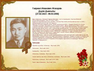 Гавриил Иванович Макаров- Дьуон Дьанылы (27.02.1914 - 06.03.1956) Дьуон Дьаны