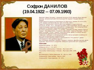 Софрон ДАНИЛОВ (19.04.1922 -- 07.09.1993) Данилов Софрон Петрович - народный