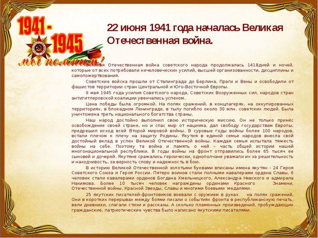 Великая Отечественная война советского народа продолжалась 1418дней и ночей,...