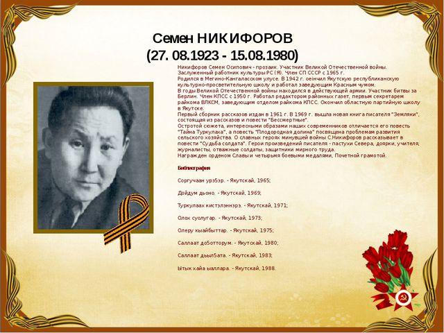 Семен НИКИФОРОВ (27. 08.1923 - 15.08.1980) Никифоров Семен Осипович - прозаик...