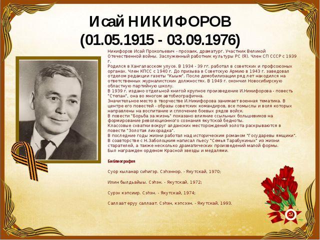 Исай НИКИФОРОВ (01.05.1915 - 03.09.1976) Никифоров Исай Прокопьевич - прозаик...