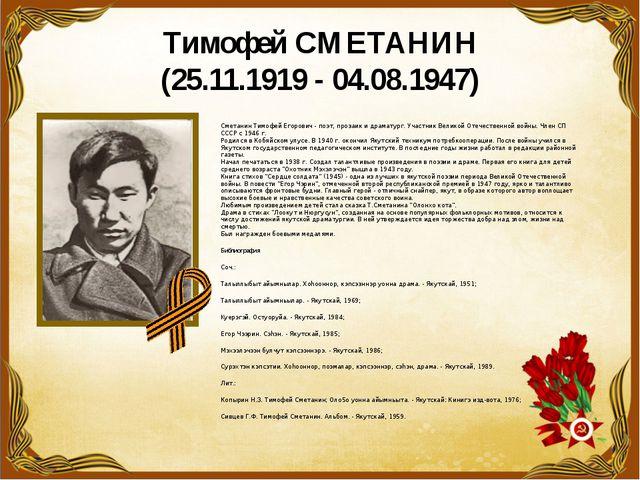 Тимофей СМЕТАНИН (25.11.1919 - 04.08.1947) Сметанин Тимофей Егорович - поэт,...
