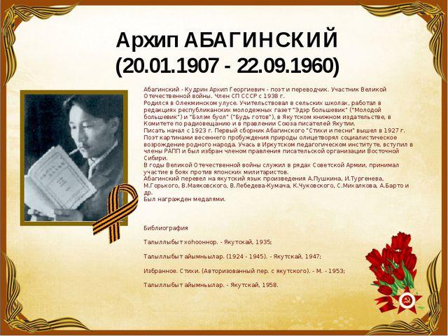 Архип АБАГИНСКИЙ (20.01.1907 - 22.09.1960) Абагинский - Кудрин Архип Георгиев...