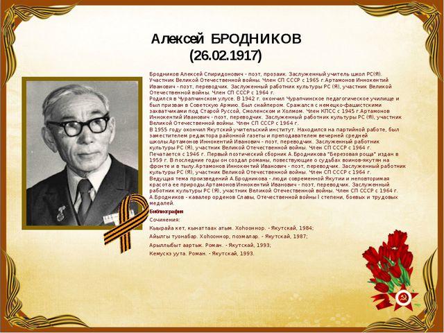 Алексей БРОДНИКОВ (26.02.1917) Бродников Алексей Спиридонович - поэт, прозаи...