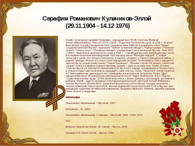 Серафим Романович Кулачиков-Эллэй (29.11.1904 - 14.12 1976) Элляй - Кулачиков...