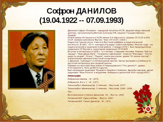 Софрон ДАНИЛОВ (19.04.1922 -- 07.09.1993) Данилов Софрон Петрович - народный...
