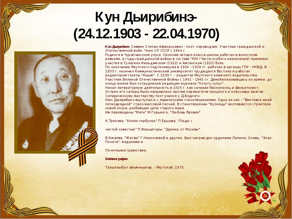 Кун Дьирибинэ- (24.12.1903 - 22.04.1970) Кун Дьирибинэ- Саввин Степан Афанась...
